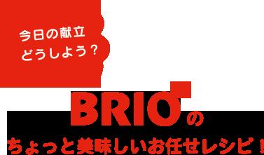 BRIOのちょっと美味しいお任せレシピ!